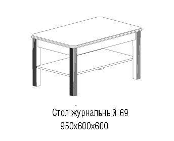 Стол 69