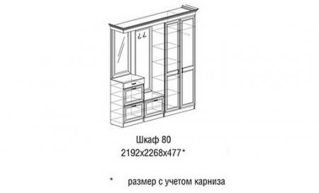Шкаф 80