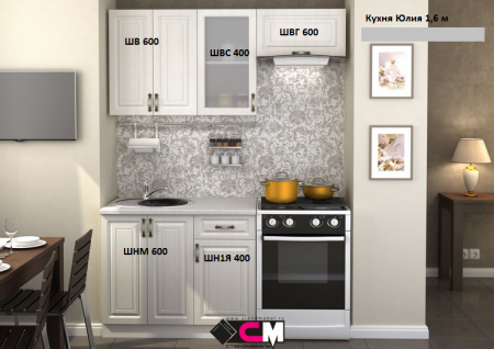 Кухонный гарнитур Юлия 1,6 м